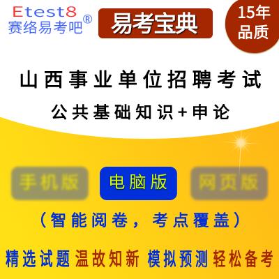 2019年山西事业单位招聘考试(公共基础知识+申论)易考宝典软件