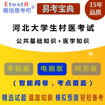 2019年河北大学生村医考试(公共基础知识+医学知识)易考宝典软件