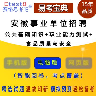 2019年安徽事业单位招聘考试(公共基础知识+食品质量与安全)易考宝典软件