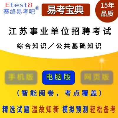 2018年江苏事业单位招聘考试(综合知识/公共基础知识)易考宝典软件