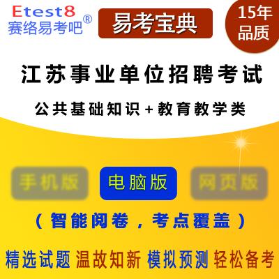 2019年江苏事业单位招聘考试(公共基础知识+教育教学类)易考宝典软件