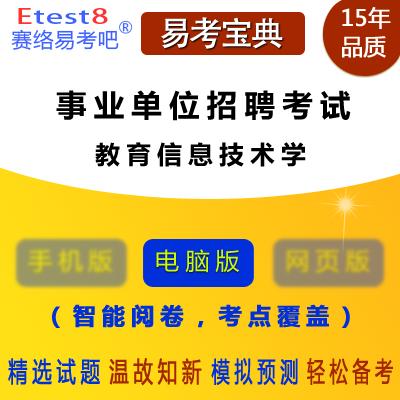 2019年事业单位招聘考试(教育信息技术学)易考宝典软件