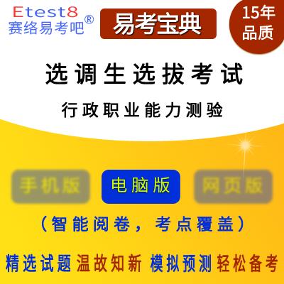 2018年选调生选拔考试(行政职业能力测验)易考宝典软件