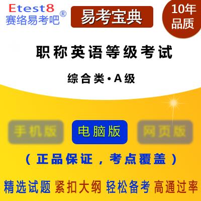 2018年全国专业技术人员职称英语等级考试(综合类・A级)易考宝典软件