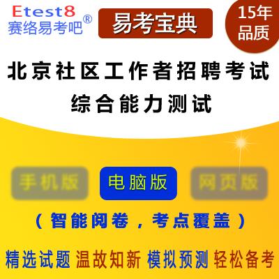 2018年北京社区工作者招聘考试(综合能力测试)易考宝典软件