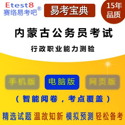 2018年内蒙古公务员考试(行政职业能力测验)易考宝典软件