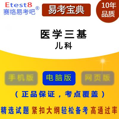 2019年医学三基考试(儿科)易考宝典软件