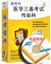 2017年医学三基考试(传染科)易考宝典软件