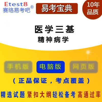 2019年医学三基考试(精神病学)易考宝典软件