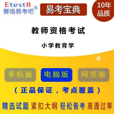 2019年小学教师资格考试(教育学)易考宝典软件