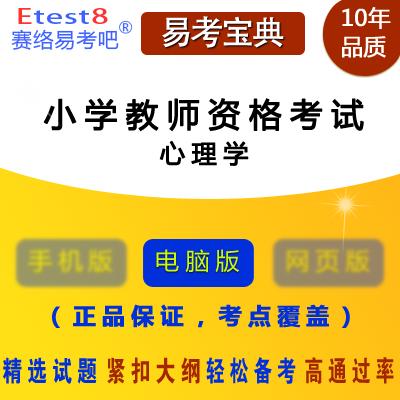 2019年小学教师资格考试(心理学)易考宝典软件