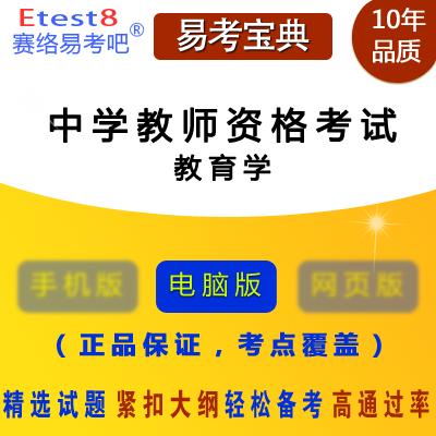 2019年中学教师资格考试(教育学)易考宝典软件