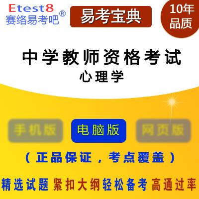 2019年中学新萄京娱乐网址2492777考试(心理学)易考宝典软件