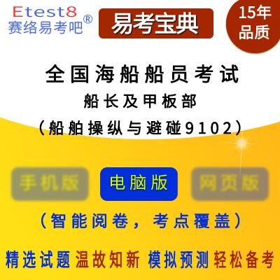 2019年全��海船船�T考�《船�L及甲板部(船舶操�v�c避碰9102)》易考��典�件(11��t)