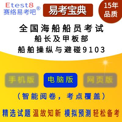 2019年全��海船船�T考�《船�L及甲板部(船舶操�v�c避碰9103)》易考��典�件(11��t)