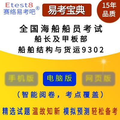 2019年全��海船船�T考�《船�L及甲板部(船舶�Y���c��\9302)》易考��典�件(11��t)