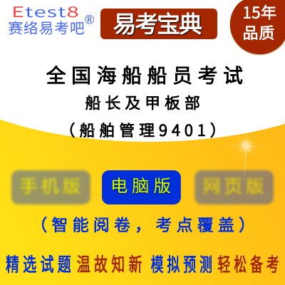 2019年全��海船船�T考�《船�L及甲板部(船舶管理9401)》易考��典�件(11��t)