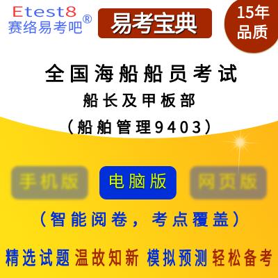 2019年全��海船船�T考�《船�L及甲板部(船舶管理9403)》易考��典�件(11��t)