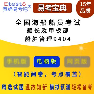 2019年全��海船船�T考�《船�L及甲板部(船舶管理9404)》易考��典�件(11��t)
