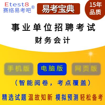 2018年事业单位招聘考试(财务会计)易考宝典软件