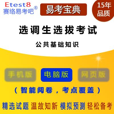 2018年选调生选拔考试(公共基础知识)易考宝典软件