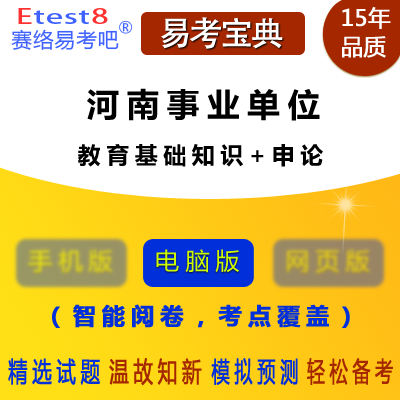 2019年河南事业单位招聘考试(教师类+申论)易考宝典软件