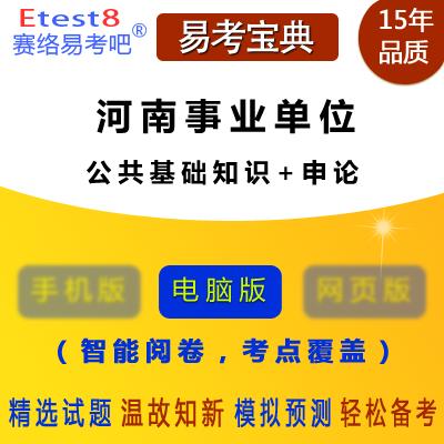 2018年河南事业单位招聘考试(公共基础知识+申论)易考宝典软件