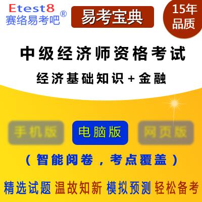 2019年中级经济师资格考试(经济基础知识+金融专业知识与实务)易考宝典软件