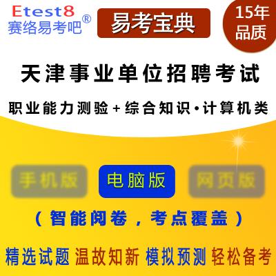 2018年天津事业单位招聘考试(职业能力测验+计算机类)易考宝典软件