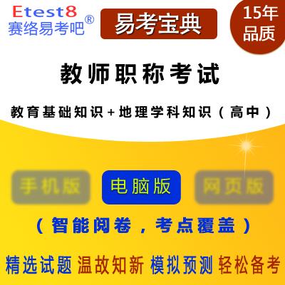 2018年教师职称考试(教育基础知识+地理学科知识)易考宝典软件(高中)