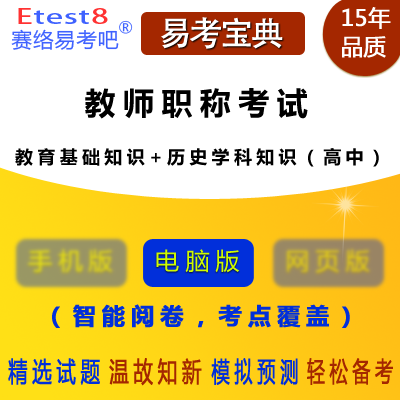 2019年教师职称考试(教育基础知识+历史学科知识)易考宝典软件(高中)