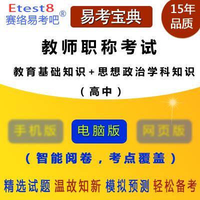 2019年教师职称考试(教育基础知识+思想政治学科知识)易考宝典软件(高中)