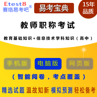 2017年教师职称考试(教育基础知识+信息技术学科知识)易考宝典软件(高中)