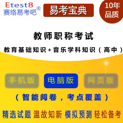 2018年教师职称考试(教育基础知识+音乐学科知识)易考宝典软件(高中)