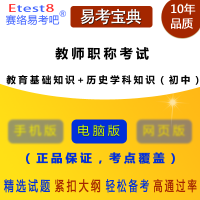 2018年教师职称考试(教育基础知识+历史学科知识)易考宝典软件(初中)