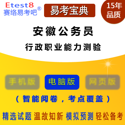 2018年安徽公务员考试(行政职业能力测验)易考宝典软件