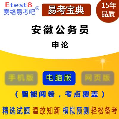 2018年安徽公务员考试(申论)易考宝典软件