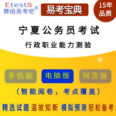 2018年宁夏公务员考试(行政职业能力测验)易考宝典软件