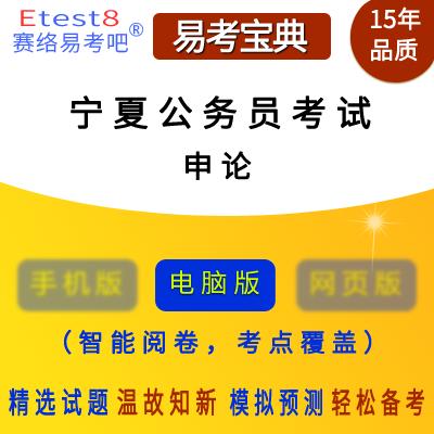 2018年宁夏公务员考试(申论)易考宝典软件