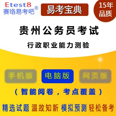 2018年贵州公务员考试(行政职业能力测验)易考宝典软件