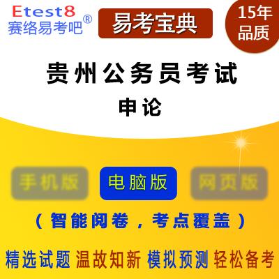 2018年贵州公务员考试(申论)易考宝典软件