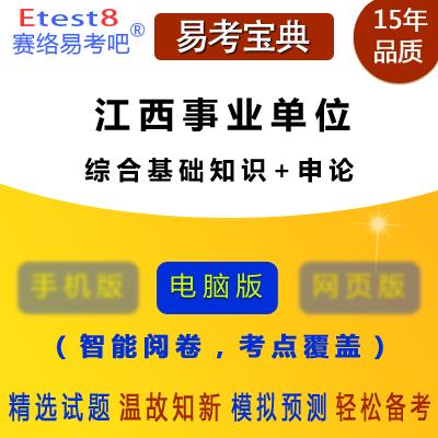 2019年江西事业单位招聘考试(综合基础知识+申论)易考宝典软件