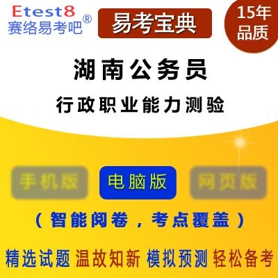 2019年湖南公务员考试(行政职业能力测验)易考宝典软件