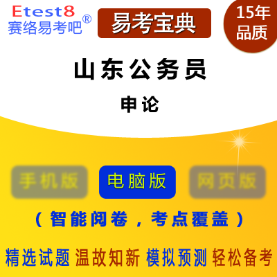 2019年山东公务员考试(申论)易考宝典软件