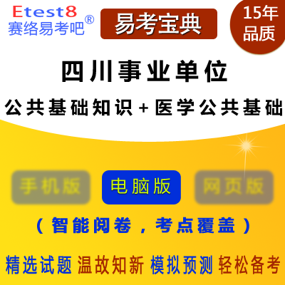 2017年四川事业单位招聘考试(公共基础知识+医学公共基础)易考宝典软件