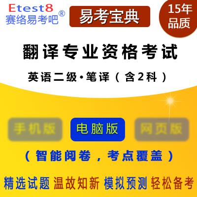 2018年翻译专业资格考试(英语二级笔译)易考宝典软件(含2科)