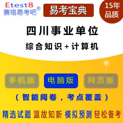 2017年四川事业单位招聘考试(公共基础/综合知识+计算机)易考宝典软件