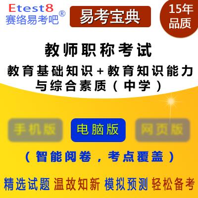 2018年中学教师职称考试(教育基础知识+教育知识能力与综合素质)易考宝典软件(含高中)