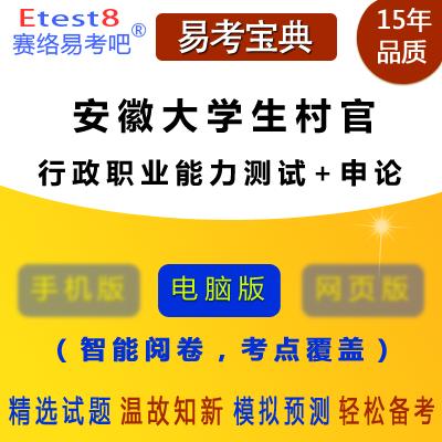 2019年安徽大学生村官选聘考试(行政职业能力测试+申论)易考宝典软件