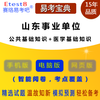 2019年山东事业单位招聘考试(公共基础知识+医学基础知识)易考宝典软件